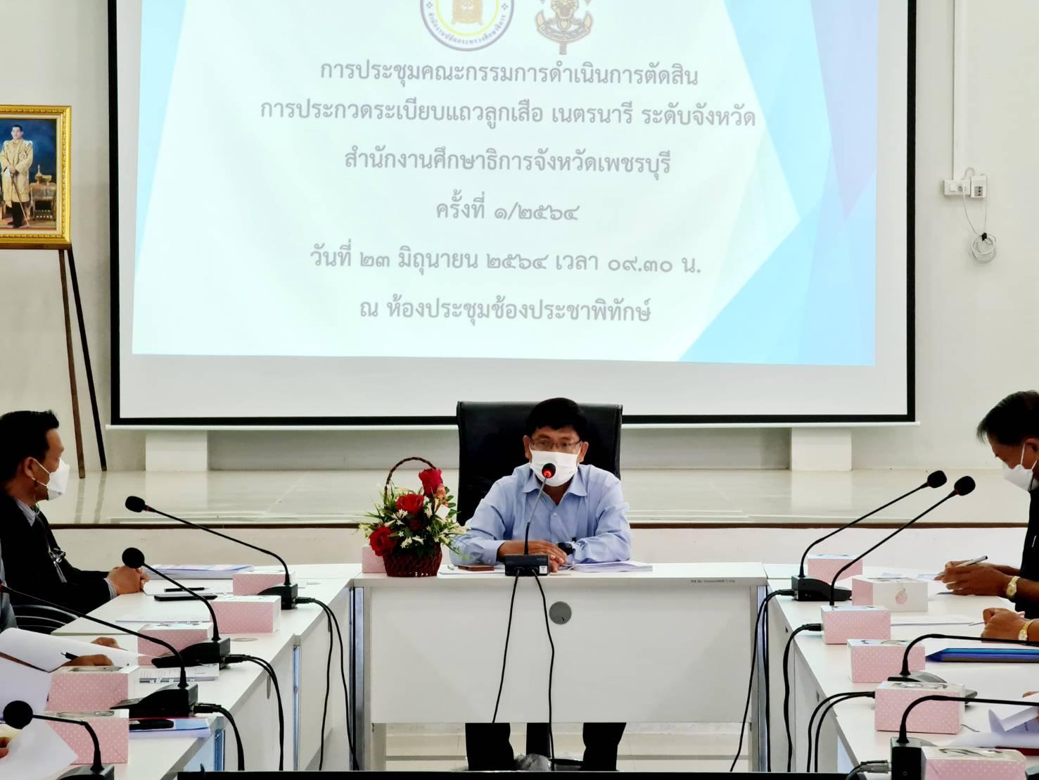 การประชุมคณะกรรมการตัดสินการประกวดระเบียบแถวลูกเสือ เนตรนารี ระดับจังหวัด