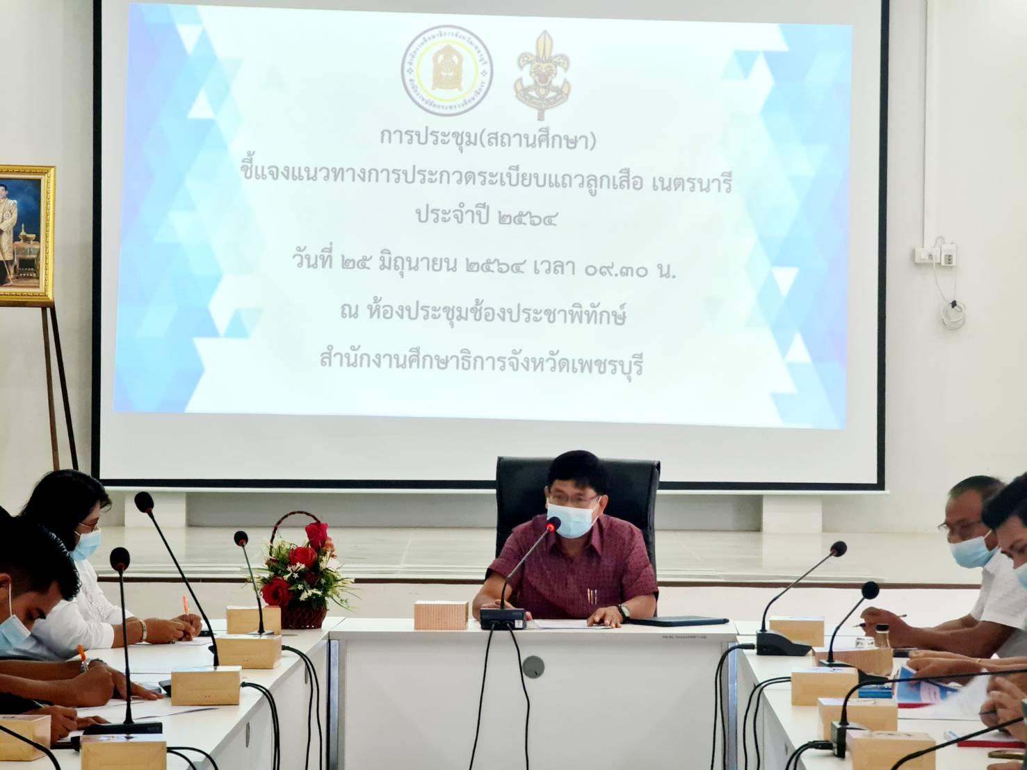 การประชุม(สถานศึกษา) ชี้แจงแนวทางการประกวดระเบียบแถวลูกเสือ เนตรนารี ประจำปี 2564