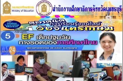 ตลาดนัดออนไลน์วังจันทร์เกษม หลักสูตรที่ 5 EF เด็กปฐมวัย ทางรอดของการศึกษาไทย